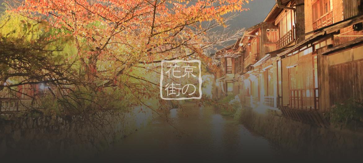 京都でお座敷遊び